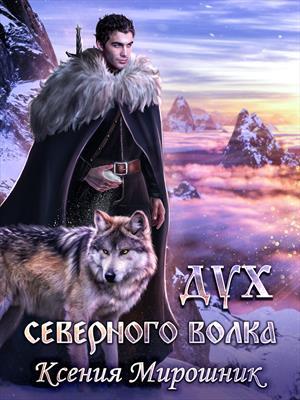 Дух северного волка