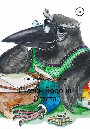 Сказки Ворона Огэста