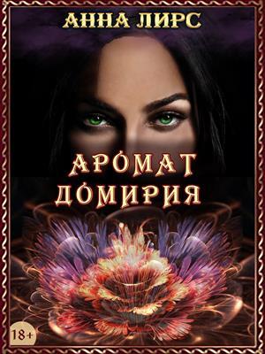 Аромат Домирия (Книга 3)