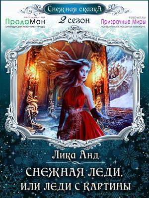 Снежная леди или Леди с картины