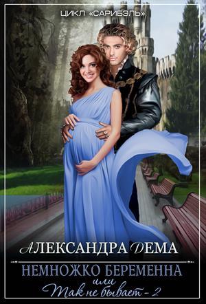 Немножко беременна или Так не бывает. Часть 2