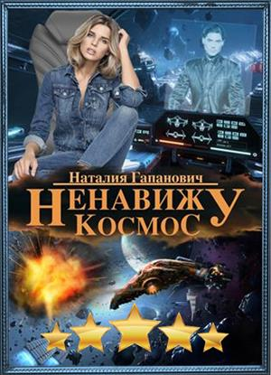 Ненавижу космос (ЧЕРНОВИК)
