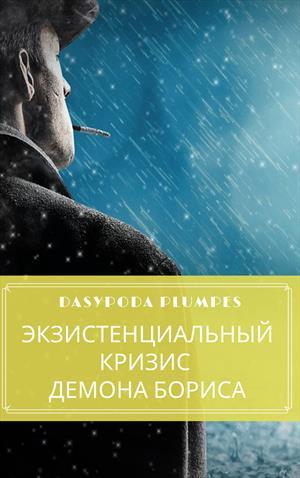 Экзистенциальный кризис демона Бориса