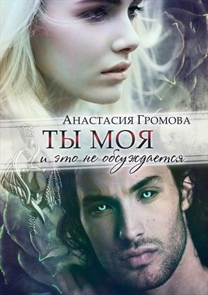 Ты моя и это не обсуждается - Автор: Анастасия Громова