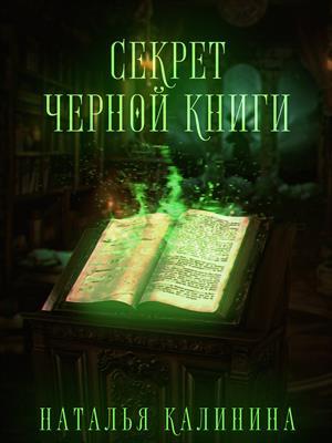 Секрет черной книги