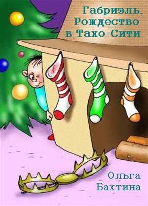 Габриэль. Рождество в Тахо-Сити