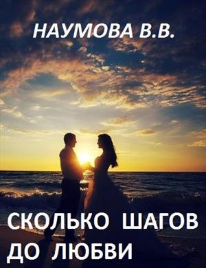 Сколько шагов до любви