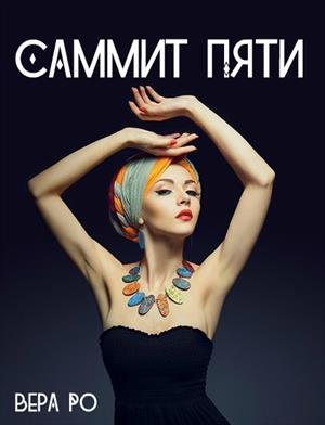 Саммит Пяти