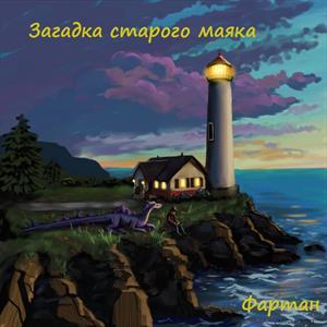 Загадка старого маяка