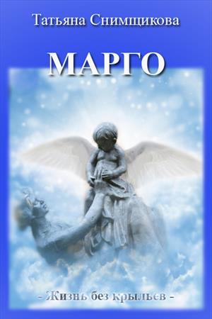 Марго (-Жизнь без крыльев-)