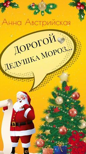 Подарок! Дорогой Дедушка Мороз…