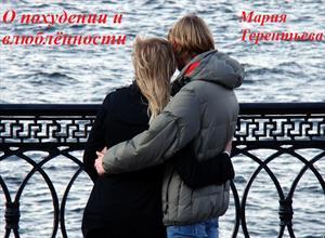 О похудении и влюблённости