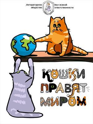 Кошки правят миром