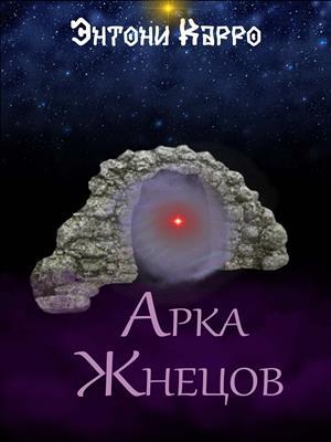 Арка Жнецов
