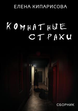Комнатные страхи (сборник рассказов)