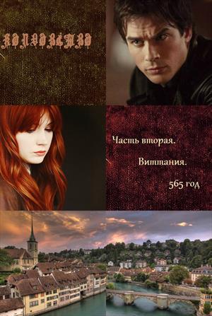 Колдовство. Книга вторая