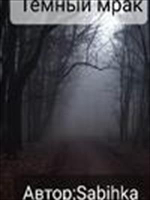 Темный мрак