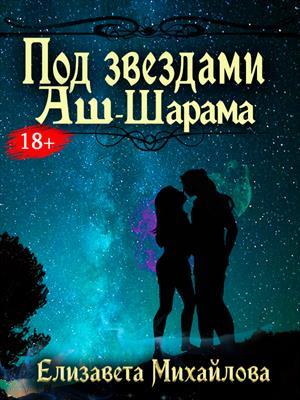 Под звездами Аш-Шарама (18+)
