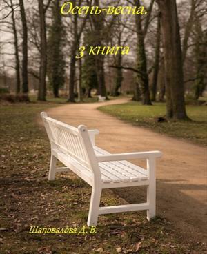 Осень-весна. 3 книга