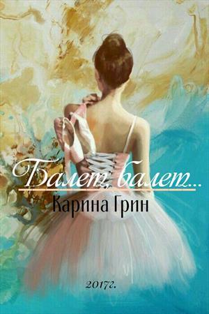 Балет, балет...