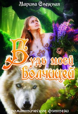 Будь моей волчицей