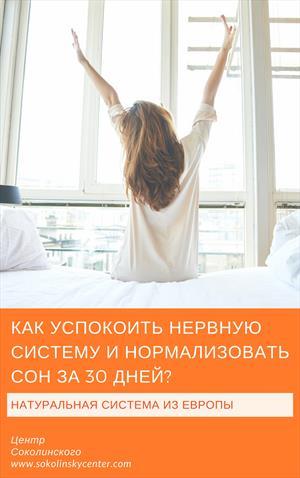 Как успокоить нервную систему и нормализовать сон за 30 дней