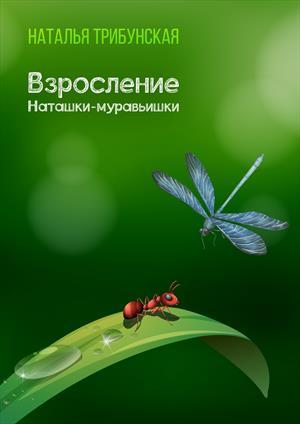 Взросление Наташки-муравьишки