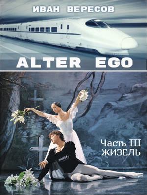 Alter Ego. Часть III ЖИЗЕЛЬ