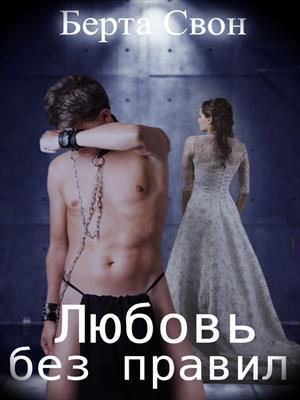 Любовь без правил