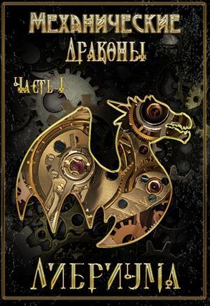 Механические драконы Либриума