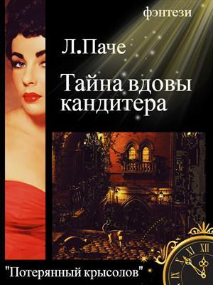 Тайна вдовы кондитера