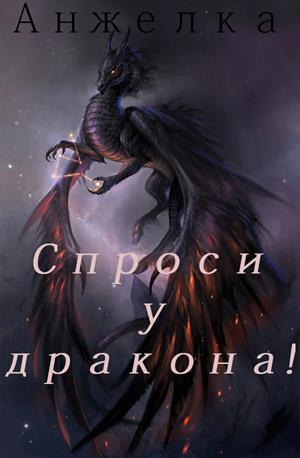 Спроси у дракона!