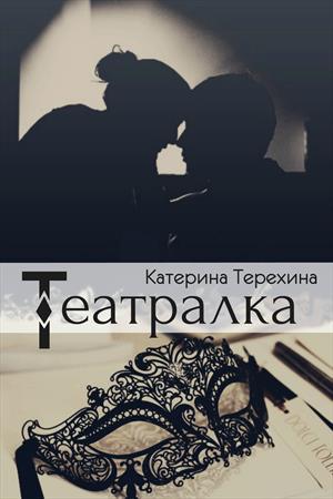 Театралка