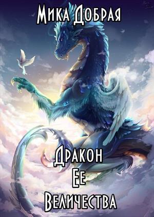Дракон Ее Величества