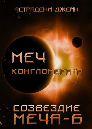Меч конгломерата: Созвездие Меча-6