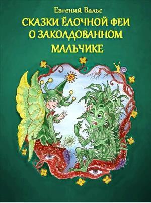 Сказки Ёлочной феи о заколдованном мальчике