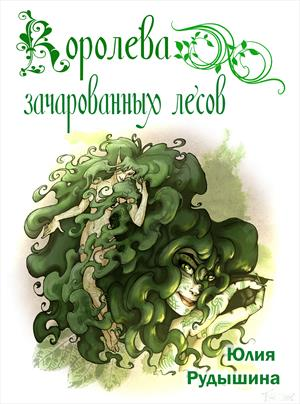 👑 Королева зачарованных лесов 👑
