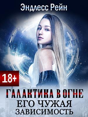 Театр падших созвездий (дилогия)