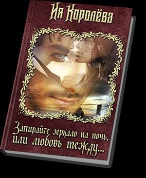 Запирайте зеркало на ночь или любовь между... Книга 1. Запланированная случайность