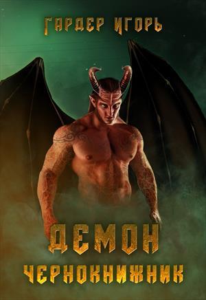 Демон Чернокнижник