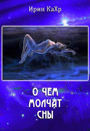 О чём молчат сны
