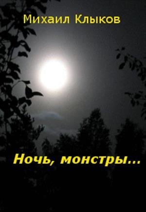Ночь, монстры...