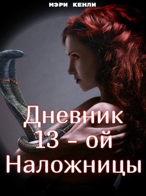 Дневник 13-ой Наложницы