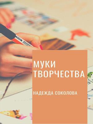 Муки творчества