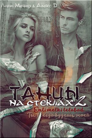 Танцы на стеклах 2. ЛАНА МЕЙЕР АЛЕКС Д