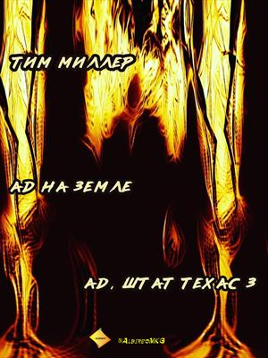 Перевод. Тим Миллер. Техас. Ад на земле.
