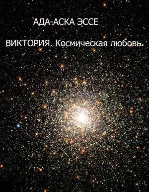 ВИКТОРИЯ. Космическая любовь