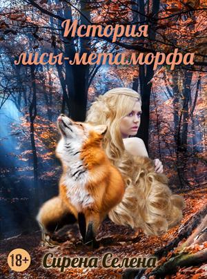 История лисы-метаморфа