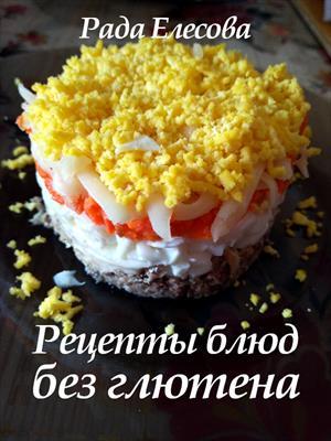 Рецепты блюд без глютена