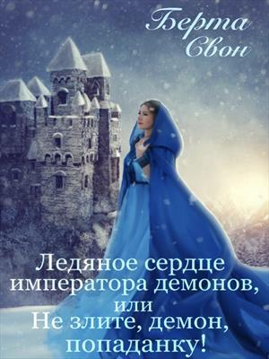 Ледяное сердце императора демонов, или Не злите, демон, попаданку!